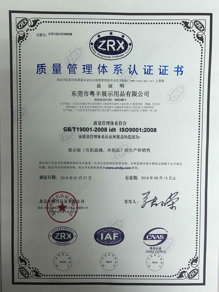 质量管理体系认证中文
